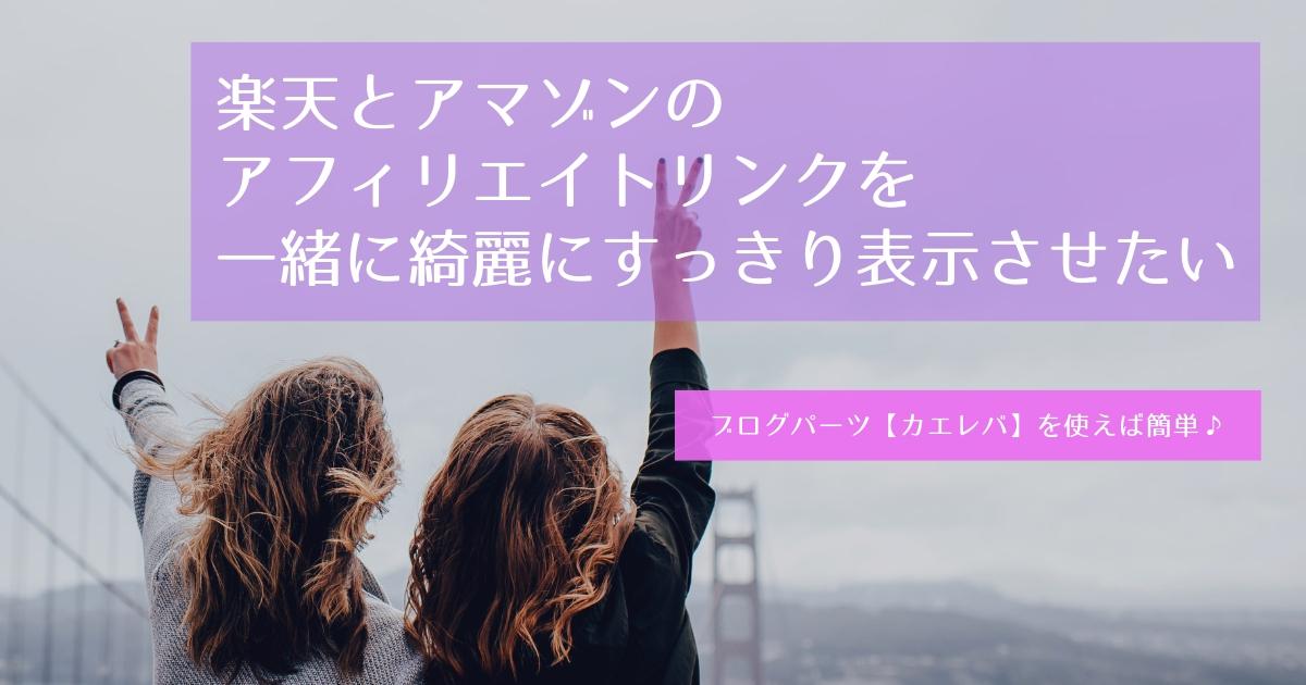 楽天とアマゾンのアフィリエイトリンクを一緒に綺麗に貼る方法【カエレバ使用】