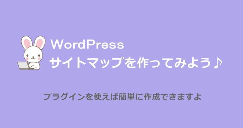 サイトマップの作り方【読者用と検索エンジン】プラグインで簡単にできます。