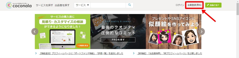 ココナラでブログ用プロフィールの似顔絵作成
