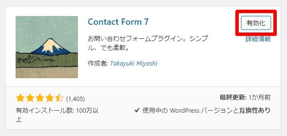 お問合せフォームの作り方(WordPressブログ)
