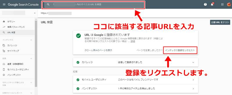 インデックス登録リクエスト画面