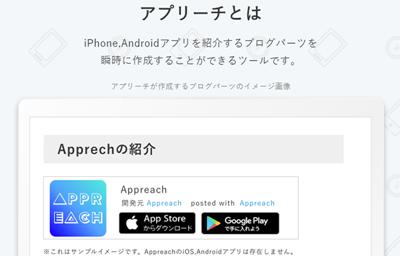アプリーチTOP画面