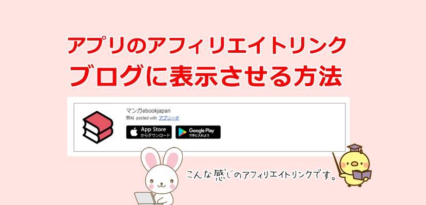 アプリのアフィリエイトリンクをきれいに表示させる方法【アプリーチ使用】