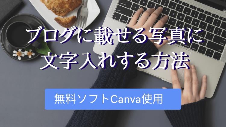 ブログに載せる写真に文字入れする方法。無料ソフトを使ってすぐできる!