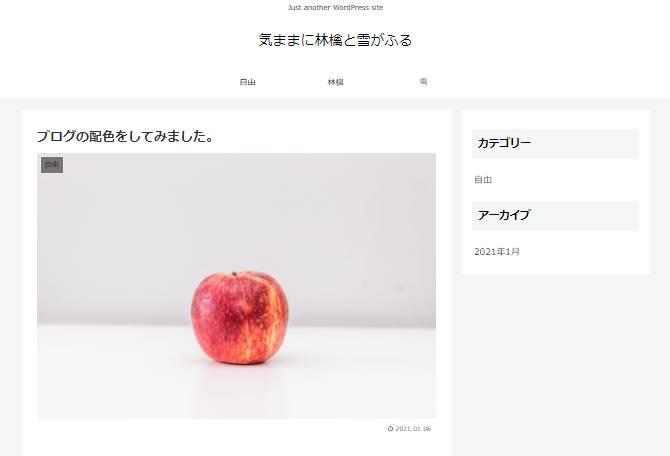 ブログ配色