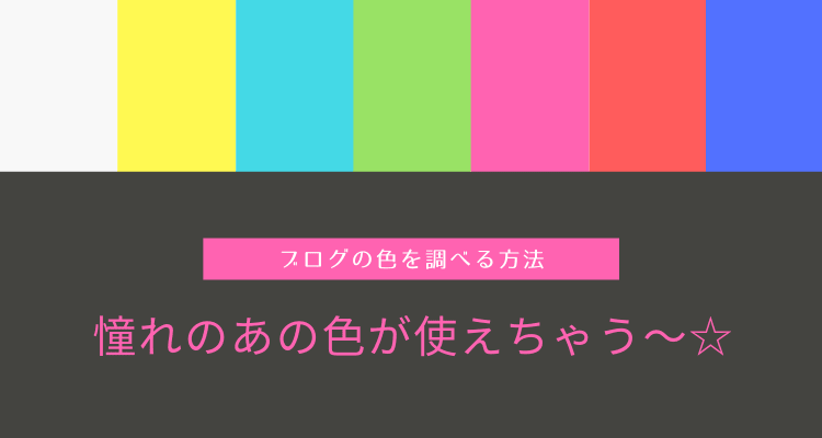 憧れのブログの配色を真似したい!ブログで使われている色を調べる方法