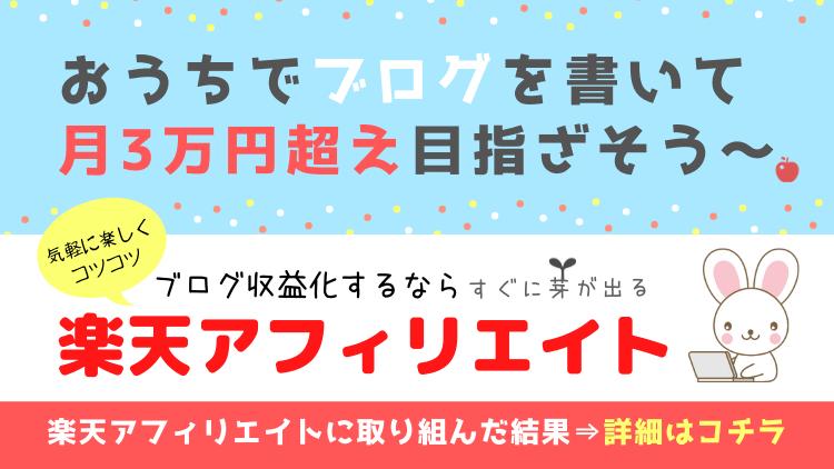 ブログ3万円突破